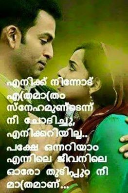 Malayalam Love Quotes Photo