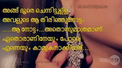 Malayalam Romantic Love Words