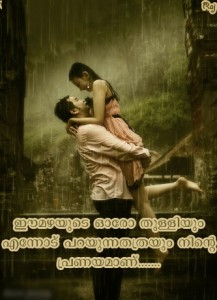 Romantic Lovers Quote Image