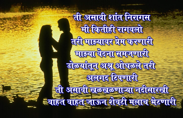 Ti Asavi Shant Niragas Romantic Quotes