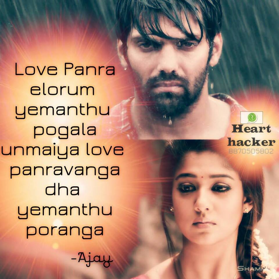 raja rani film quotes Archives - Page 11 of 13 - Facebook Image Share