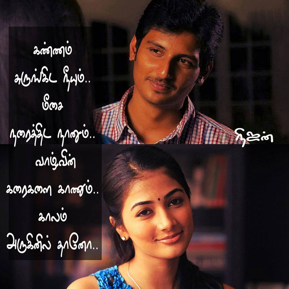 Sad Love Quotes Images In Tamil Movie : Privacy, Terms & DMCA Contact