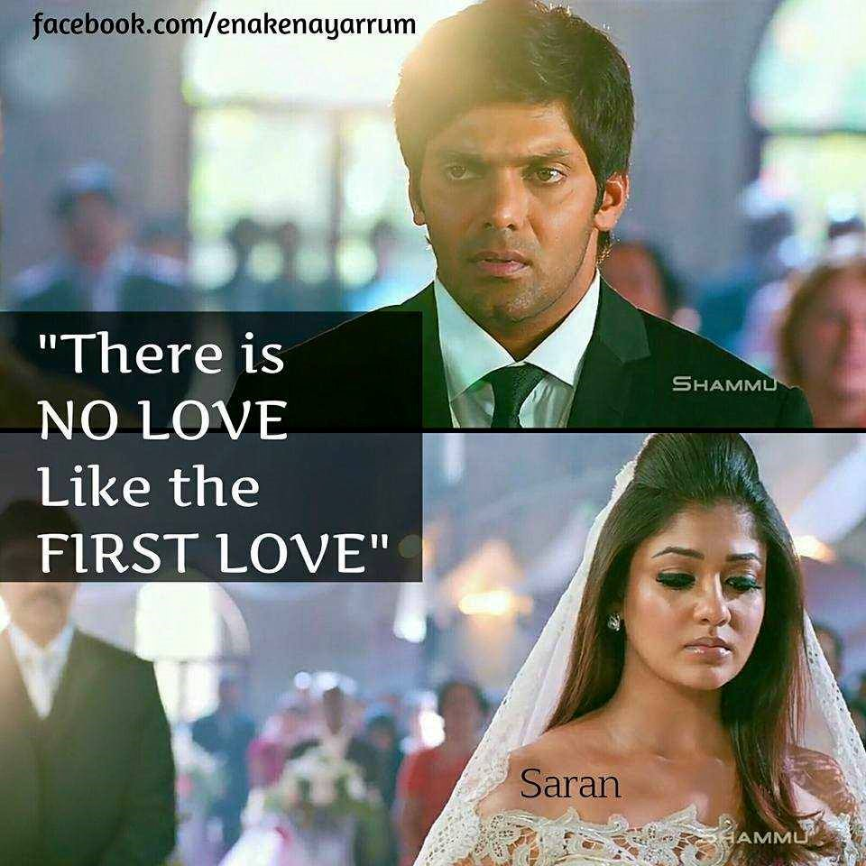There Is No Love Like The First Love