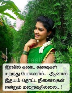tamil heart touching love quotes facebook image share