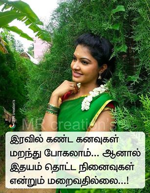 Tamil Heart Touching Love Quotes