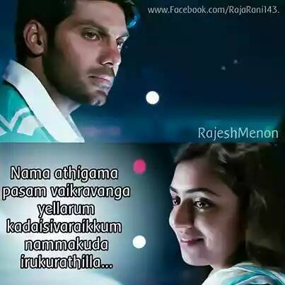 raja rani film quotes archives page 13 of 13 facebook