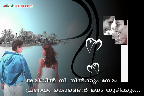 Love with Me Malayalam Quote Photo