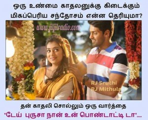 Nice Love Quote In Tamil