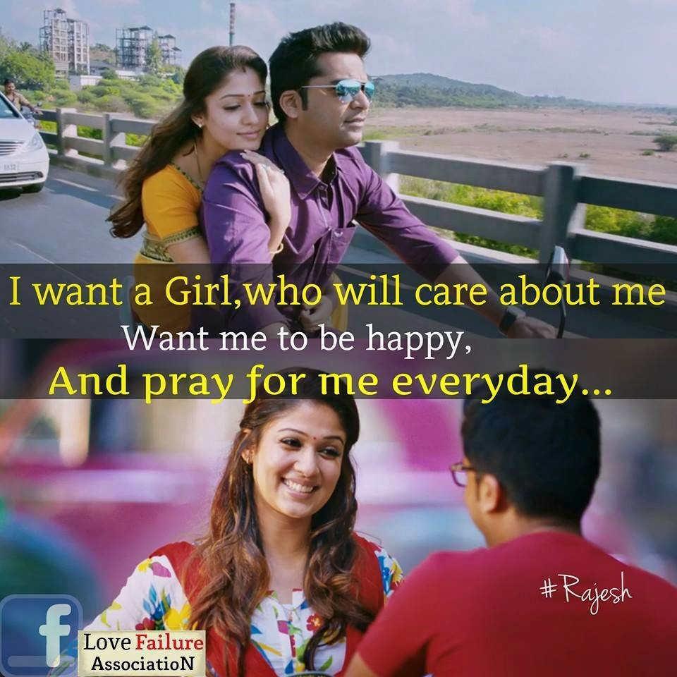 I Want A Girl Who Will Care About Me