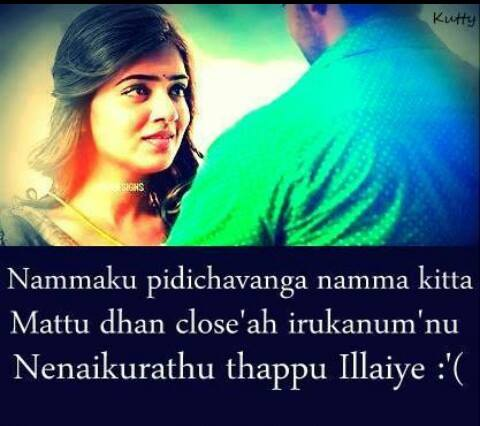 raja rani film quotes archives page 6 of 13 facebook