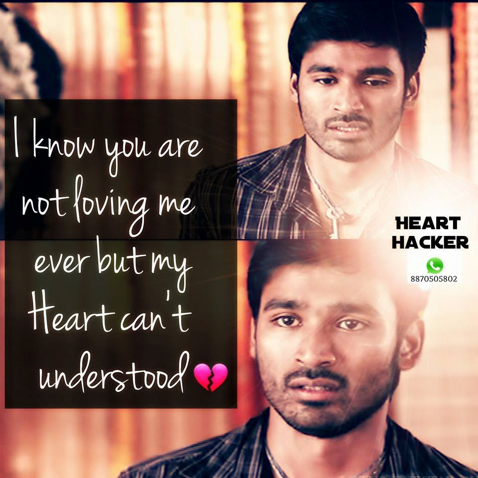 Sad Love Quotes Images In Tamil Movie : Know You Are Not Loving Me Ever - Facebook Image Share