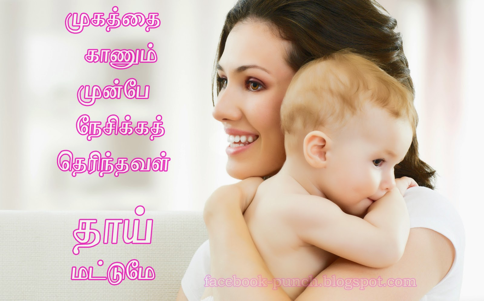 Mother And Baby Images With Quotes In Tamil Baby Viewer
