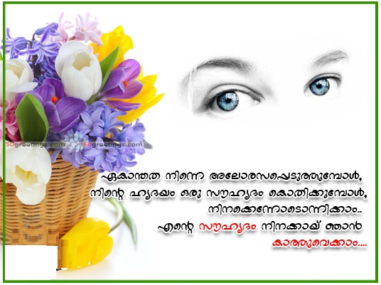 Malayalam Friendship SMS Image Archives - Facebook Image Share