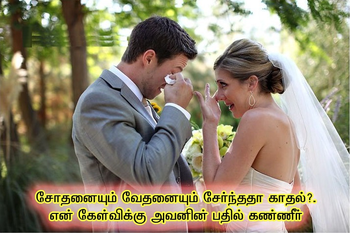 Love Meaning Quotes In Tamil - Facebook Image Share