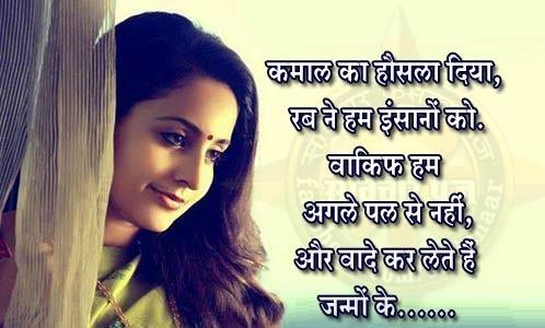 Hindi Beautiful Love Shayari - Facebook Image Share