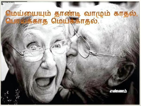 Images of true love quotes in tamil