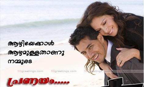 Nammude Pranayam Malayalam Quote