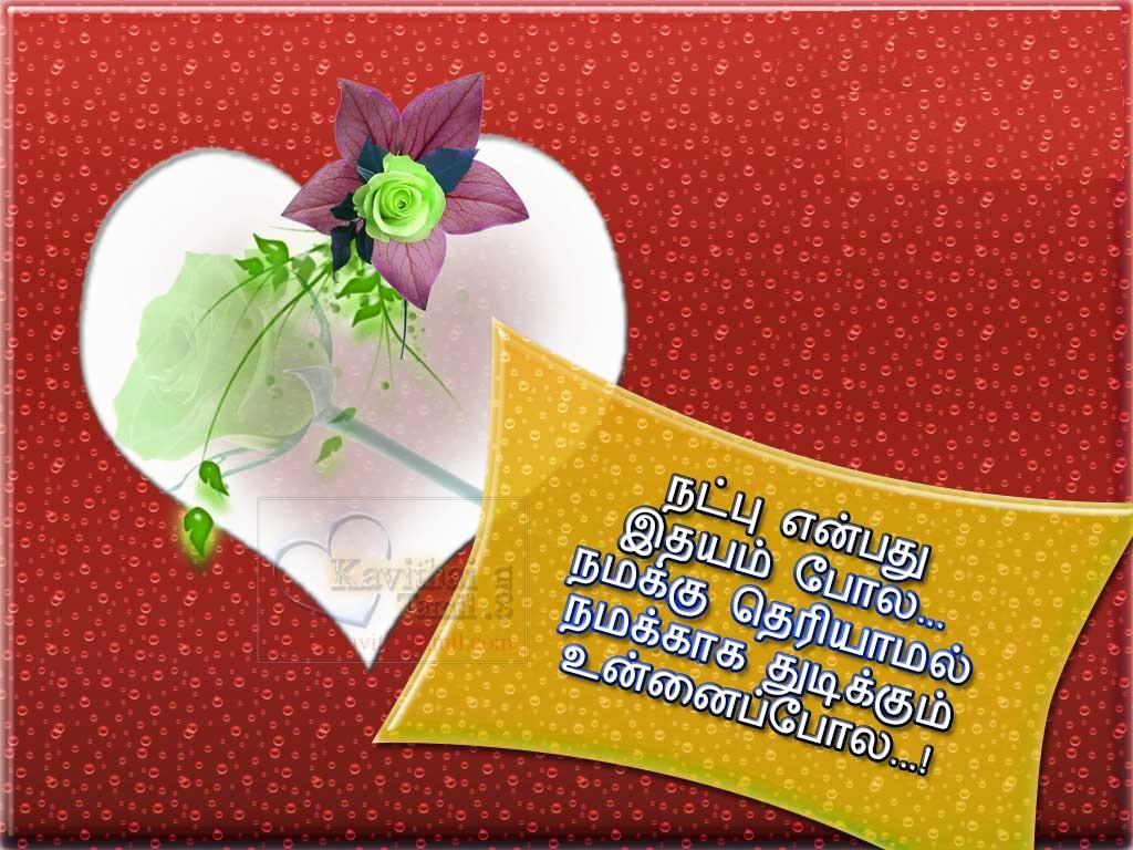 Heat Touching Tamil Natpu Kavithai