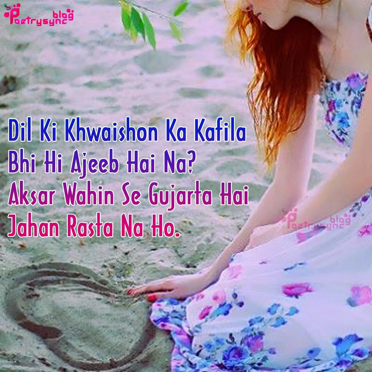 Dil Ki Khwaishon Ka Kafila Hi Ajeeb Hai Na
