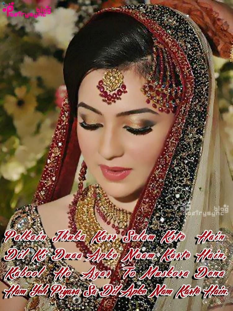 Palkain Jhukaa Kar Salam Karte Hain Romantic Shayari