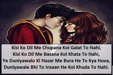 Romantic Couple Hindi SMS