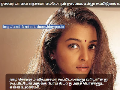 Aishwarya Funny Tamil Picture