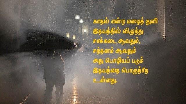 Kathal Varigal in Tamil