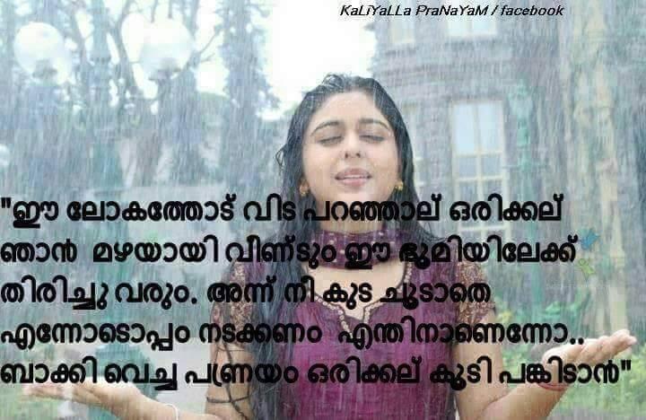 Sundaramaya Swapnam Quote Image