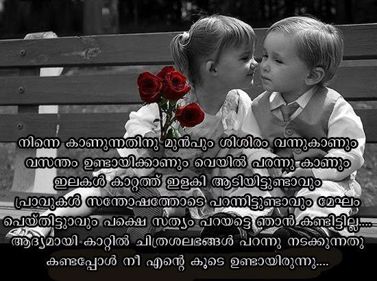 Love Romantic Malayalam Quote