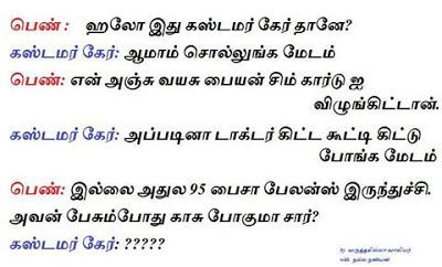 Customercare Tamil Joke