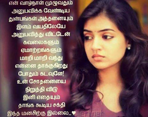 Tamil Love Quote Picture Image