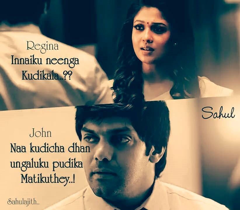 Raja Rani Movie Dialogue Image